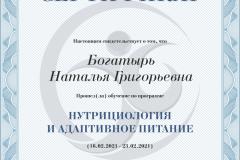 Богатырь-Наталья-Григорьевна