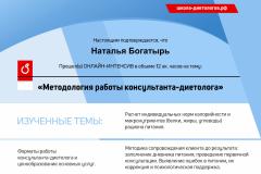 Методология работы консультанта-диетолога